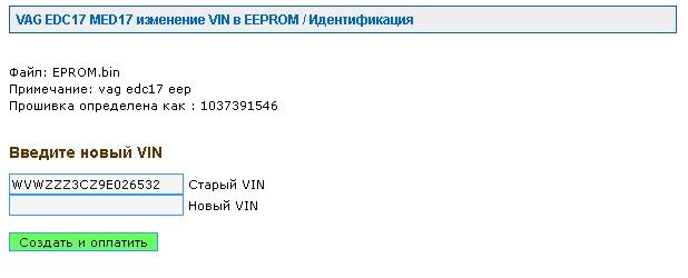 edc17vin.jpg