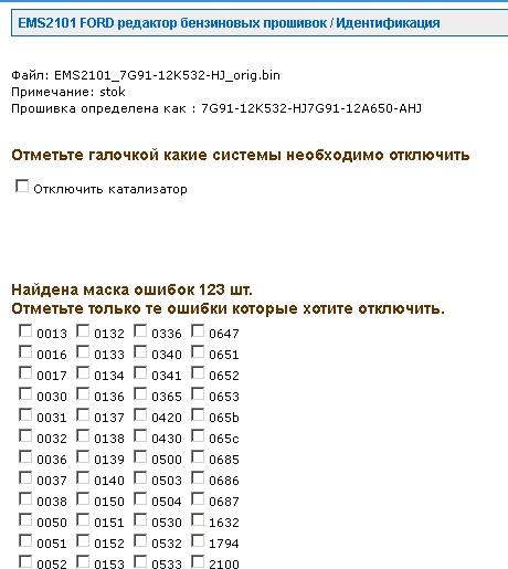 ford_ems2101.jpg